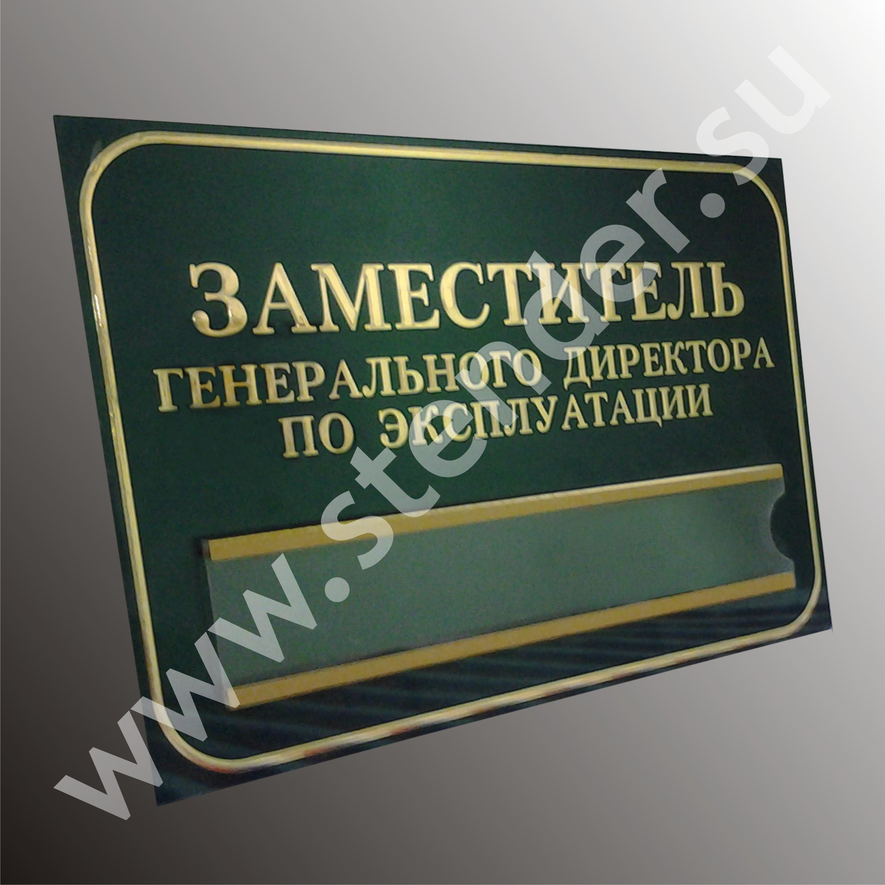 Табличка на дверь из акрила с накладным карманом