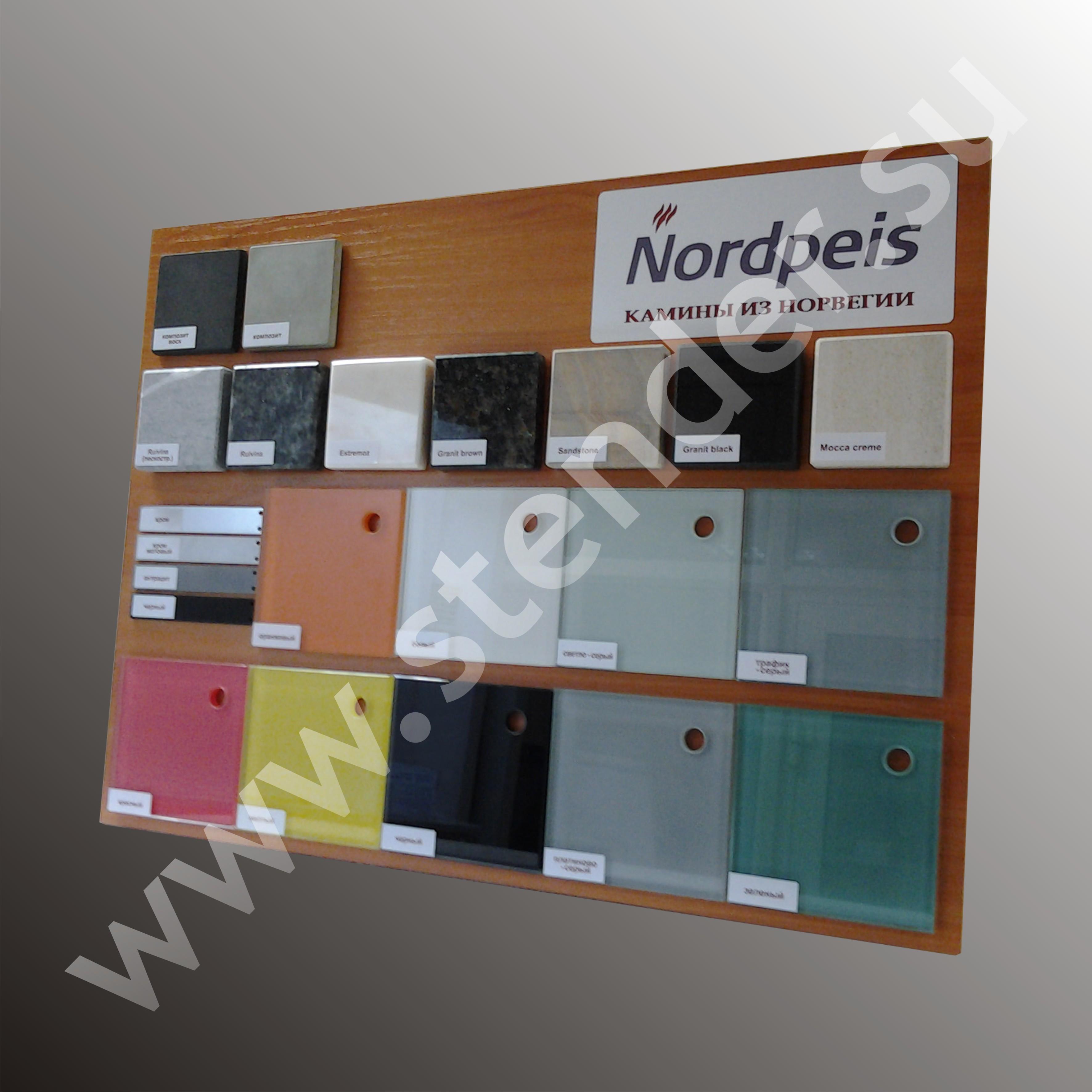 Стенд образцов, облицовочных материалов для печей,каминов, компании nordpeis.