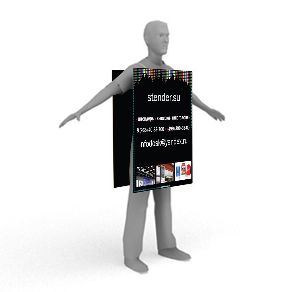 пластиковый двухсторонний щит для раздачи листовок 750*550мм весом 2кг. ЧЕЛОВЕК-БУТЕРБРОД