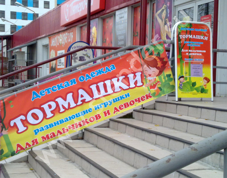 Баннерная растяжка и уличный рекламный штендер, для магазина детской одежды -Тормашки.