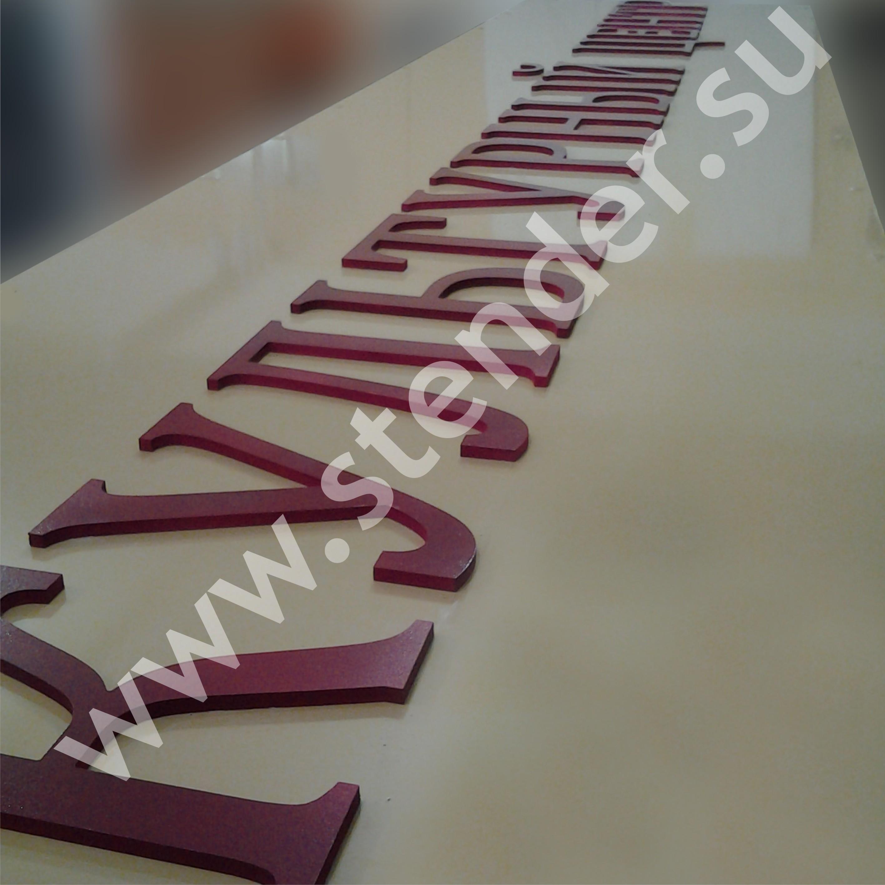 Вывеска несветовая из композитного материала с объемными буквами в окрасе(из пвх 5мм)