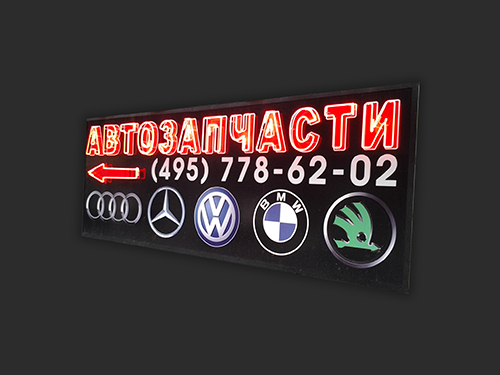 Рекламный щит вывеска АВТОЗАПЧАСТИ вариант подсветки неоновые трубки