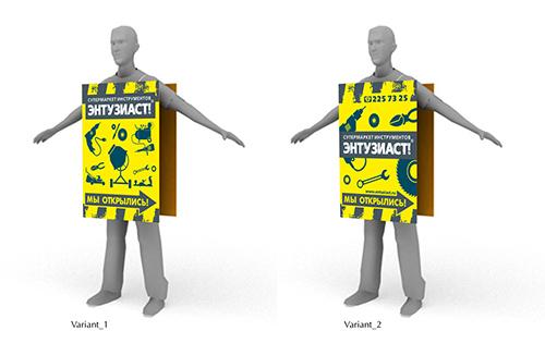 пластиковый двухсторонний щит для раздачи листовок 750*550мм весом 2кг. ЧЕЛОВЕК-БУТЕРБРОД для строительного магазина (материал пвх-3мм).